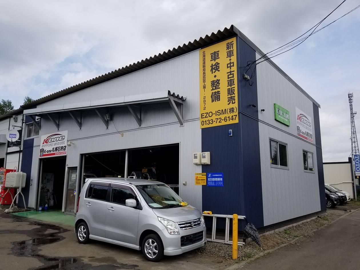 K-one札幌石狩のイメージ