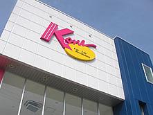 K-one日進店のイメージ