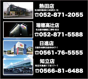 店舗への電話連絡は表示の番号で